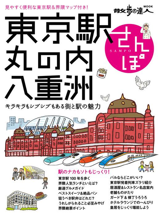 東京駅・丸の内・八重洲さんぽ拡大写真