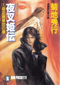 夜叉姫伝(1)