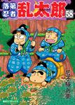 落第忍者乱太郎 58巻-電子書籍