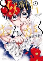 「89番目のおんがく(RYU COMICS)」シリーズ