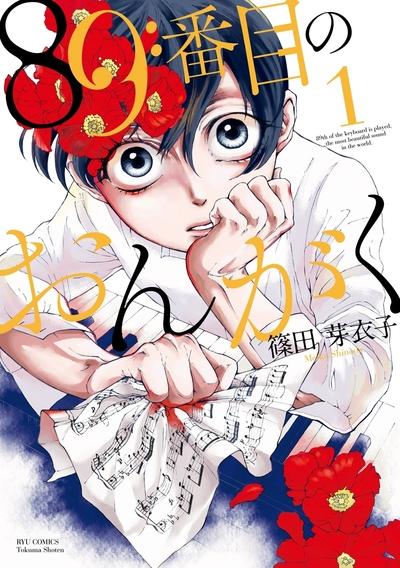 89番目のおんがく(1)-電子書籍