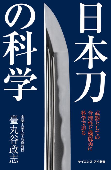 日本刀の科学 武器としての合理性と機能美に科学で迫る拡大写真