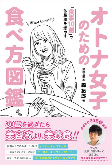 オトナ女子のための食べ方図鑑 - 食事10割で体脂肪を燃やす --電子書籍-拡大画像
