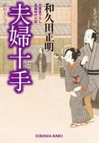 夫婦十手(光文社文庫)