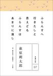 永遠の詩07 萩原朔太郎-電子書籍