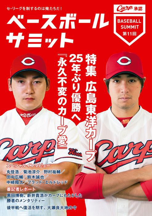 ベースボールサミット第11回 特集広島東洋カープ 25年ぶり優勝へ『永久不変のカープ愛』拡大写真