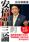 安倍晋三論-電子書籍