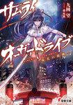サムライ・オーヴァドライブ ―桜花の殺陣―-電子書籍