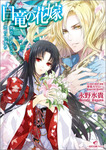 白竜の花嫁: 5 愛の終わりと恋の目覚め-電子書籍