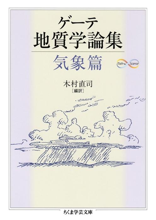 ゲーテ地質学論集・気象篇-電子書籍-拡大画像