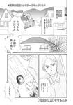 限界家族~骨肉の刃~-電子書籍