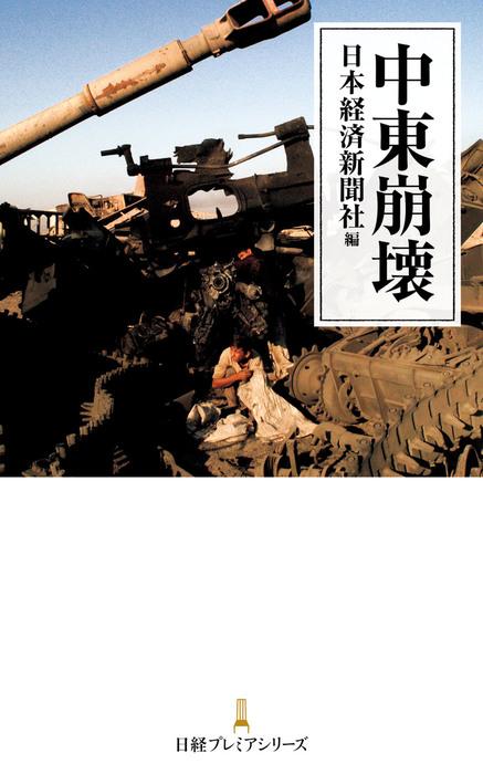 中東崩壊-電子書籍-拡大画像