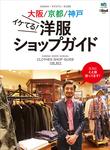 別冊2nd Vol.23 大阪/京都/神戸イケてる! 洋服ショップガイド-電子書籍