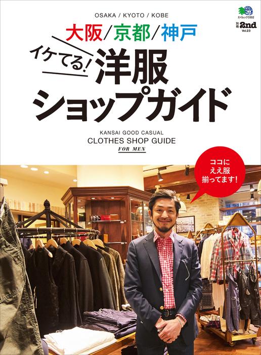 別冊2nd Vol.23 大阪/京都/神戸イケてる! 洋服ショップガイド拡大写真