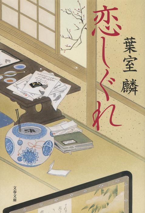 恋しぐれ-電子書籍-拡大画像