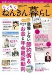 らくらくねんきん暮らし vol.4-電子書籍