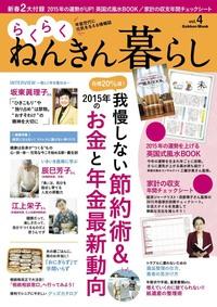 らくらくねんきん暮らし vol.4