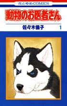 【20%OFF】動物のお医者さん【期間限定1~12巻セット】