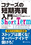 コナーズの短期売買入門  ──トレーディングの非常識なエッジと必勝テクニック-電子書籍