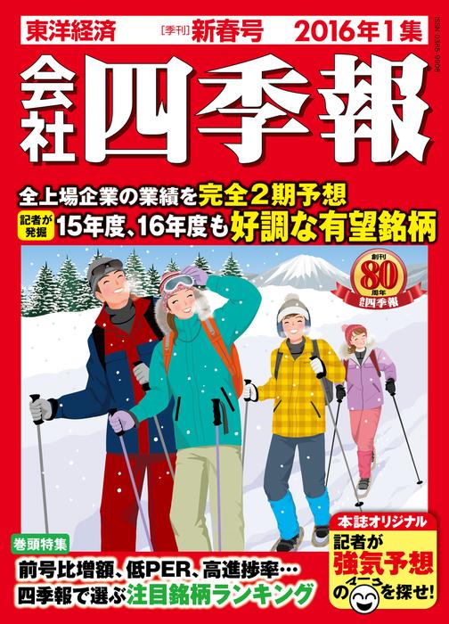 会社四季報2016年1集新春号-電子書籍-拡大画像