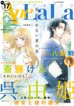 AneLaLa Vol.17-電子書籍