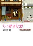 ちっぽけな恋 珈琲屋の人々-電子書籍