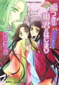 平安ロマンティック・ミステリー 嘘つきは姫君のはじまり ふたりの東宮妃-電子書籍