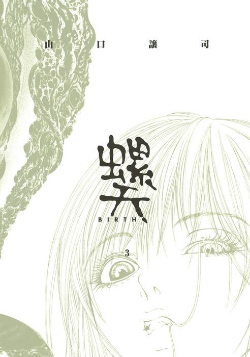 螺天―BIRTH― (3)拡大写真