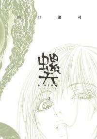 螺天―BIRTH― (3)-電子書籍