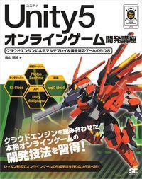Unity5オンラインゲーム開発講座 クラウドエンジンによるマルチプレイ&課金対応ゲームの作り方-電子書籍