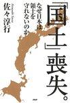 「国土」喪失。 なぜ日本は領土を守れないのか-電子書籍