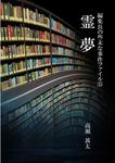 編集長の些末な事件ファイル15 霊夢-電子書籍