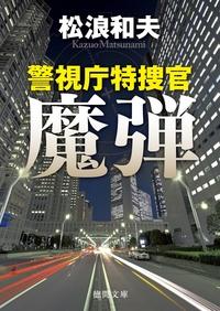 警視庁特捜官 魔弾-電子書籍