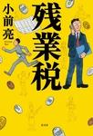 残業税-電子書籍