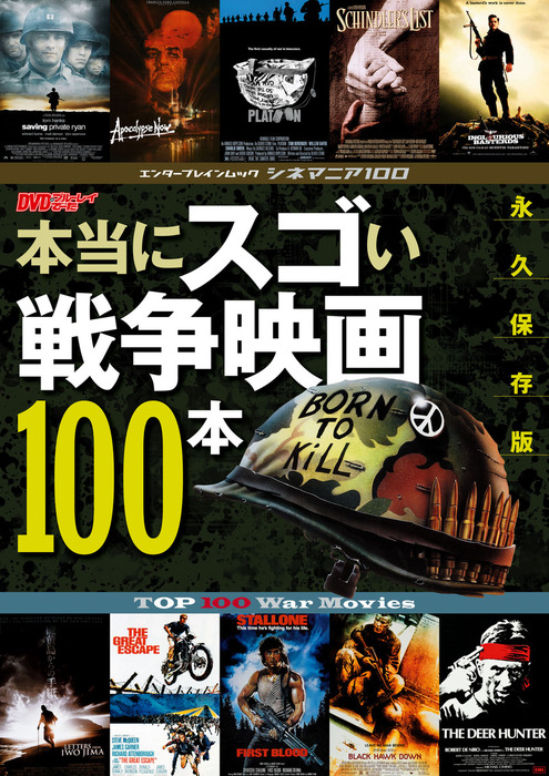 シネマニア100 本当にスゴい戦争映画100本-電子書籍-拡大画像