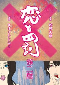 恋と罰【単話売 2】-電子書籍
