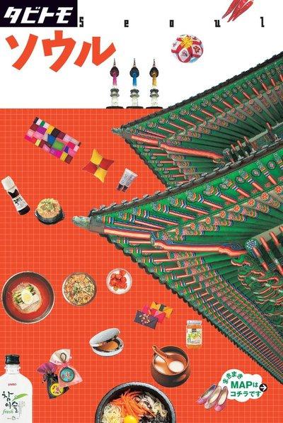 タビトモソウル(2017年版)-電子書籍