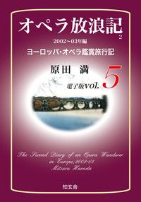 オペラ放浪記[電子版:第5巻]――2002~03年編ヨーロッパ・オペラ鑑賞旅行記-電子書籍