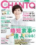 CHANTO 2016年 02月号-電子書籍