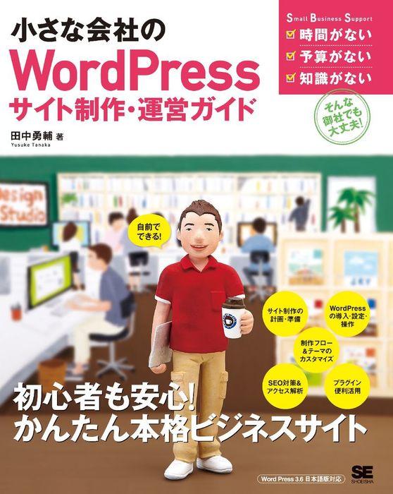 小さな会社のWordPressサイト制作・運営ガイド-電子書籍-拡大画像