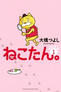 ねこたん。nekotan(1)-電子書籍