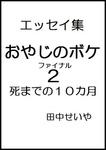 おやじのボケ2(死までの10カ月)-電子書籍