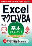 できるポケット Excel マクロ&VBA 基本マスターブック 2013/2010/2007対応-電子書籍