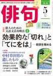 俳句 29年5月号-電子書籍
