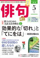 雑誌『俳句』(角川文化振興財団)