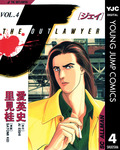 J THE OUTLAWYER 4-電子書籍