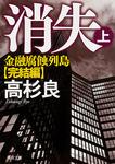 消失(上) 金融腐蝕列島・完結編-電子書籍