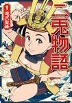 二兎物語-電子書籍