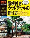 屋根付きウッドデッキの作り方-電子書籍