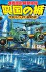 興国の楯 空母『エセックス』強襲作戦-電子書籍